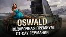 Oswald - Подарочная Премиум ПТ САУ Германии - От Homish World of Tanks