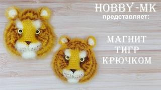 Магнит тигр крючком - символ 2022 года - проще, чем кажется (авторский МК Светланы Кононенко)