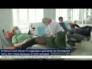 В Иркутской области кадровых доноров за последние пять лет стало больше 41 000 человек