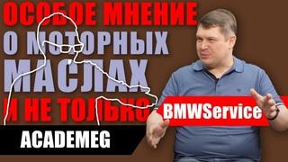 BMWService - LiveJournal. Большое интервью ОСНОВАТЕЛЯ БЛОГА Сергея Смирнова Константину Заруцкому