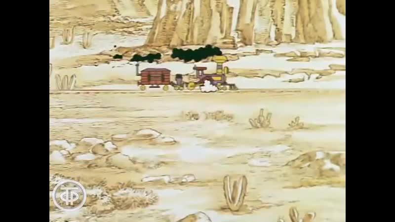 Раз ковбой два ковбой 1981
