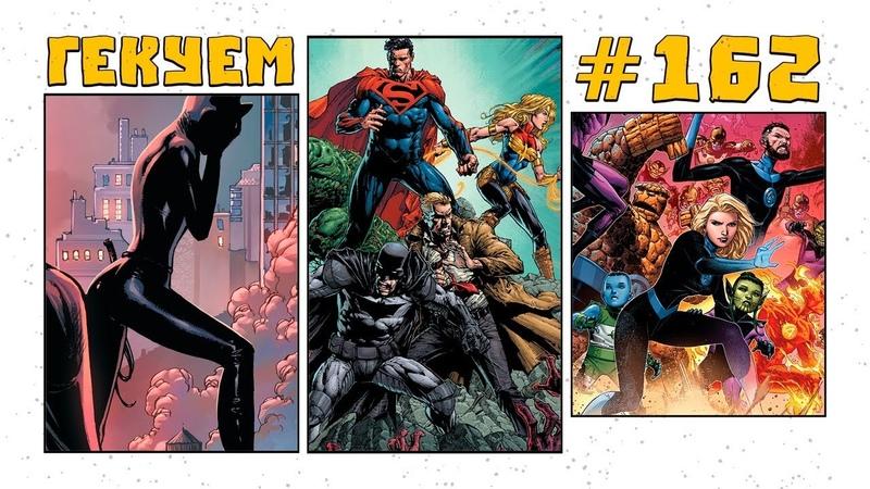 Гекуем 162 - DCeased Dead Planet 1 | Batman 94 | Empyre Fantastic Four 0