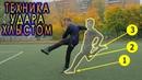 Обучение хлесткому удару в футболе - 6 последовательных стадий удара