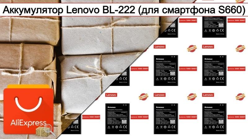 Аккумулятор Lenovo BL 222 для смартфона S660 Обзор