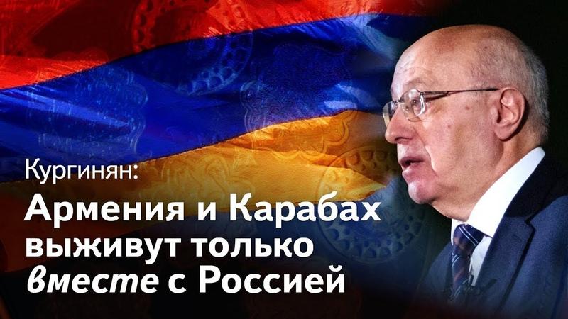 Сергей Кургинян Армения и Карабах выживут только вместе с Россией в новом СССР