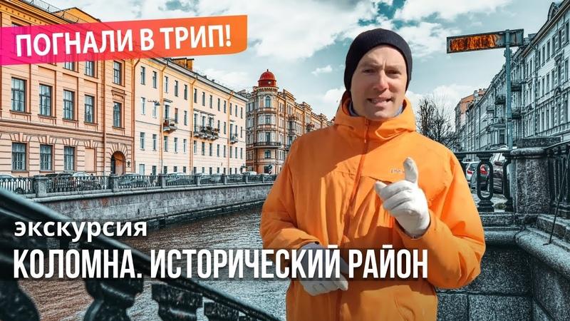 Коломна l Исторический район Петербурга Погнали в Трип