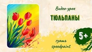 Тюльпаны / speedpaint / как нарисовать букет тюльпанов легко и красиво / правополушарное рисование