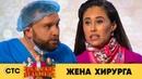 Жена хирурга   Уральские пельмени 2020