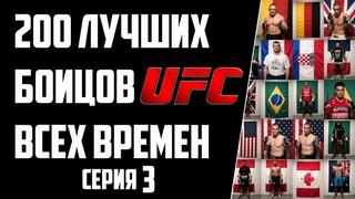 200 лучших бойцов UFC всех времен. Серия 3. Документальный фильм