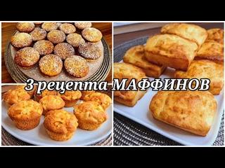 3 рецепта МАФФИНОВ / Банановые, творожные и яблочные кексы/ Вкусно, быстро и доступно/ Кухня Ирины!