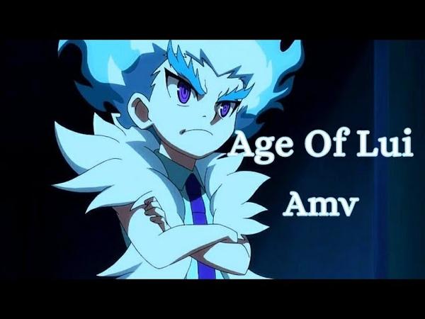 AMV Beyblade Age of Lui Shirosagi Век Луи Широсаги Луи против Лэйна NEFFEX Soldier AMV