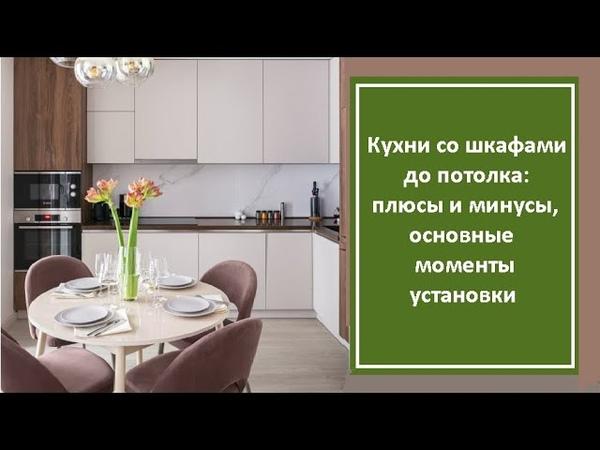 Кухни со шкафами до потолка плюсы и минусы основные моменты установки