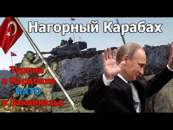 Турецкие миротворцы уже переброшены в Карабах НАТО на Кавказе Российские миротворцы вне законна