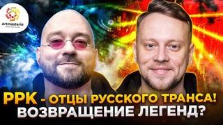 PPK - отцы русского транса! Возвращение легенд?   Кофе с Молоком