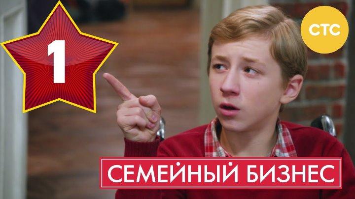 Семейный бизнес Сезон 1 Серия 1 русская комедия