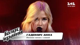 """Анна Гадомич — """"Позови меня с собой"""" — Голос страны 11 — выбор вслепую"""