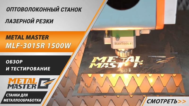 Оптоволоконный станок лазерной резки Metal Master MLF 3015R 1500W Подробный обзор