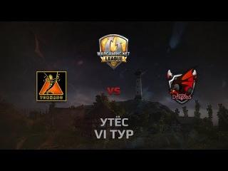 WGL GS TORNADO vs RD 2 Season 2014 Round 6 Бой 1 Утёс