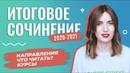 ИТОГОВОЕ СОЧИНЕНИЕ 2020-2021 / АРГУМЕНТЫ / ТЕМЫ / НАПРАВЛЕНИЯ / КУРСЫ