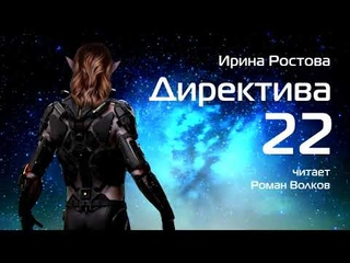ИРИНА РОСТОВА - Директива 22 (читает Роман Волков)