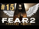 F E A R 2 Project Origin Схватка с Ричардом Вэнеком Серия 15