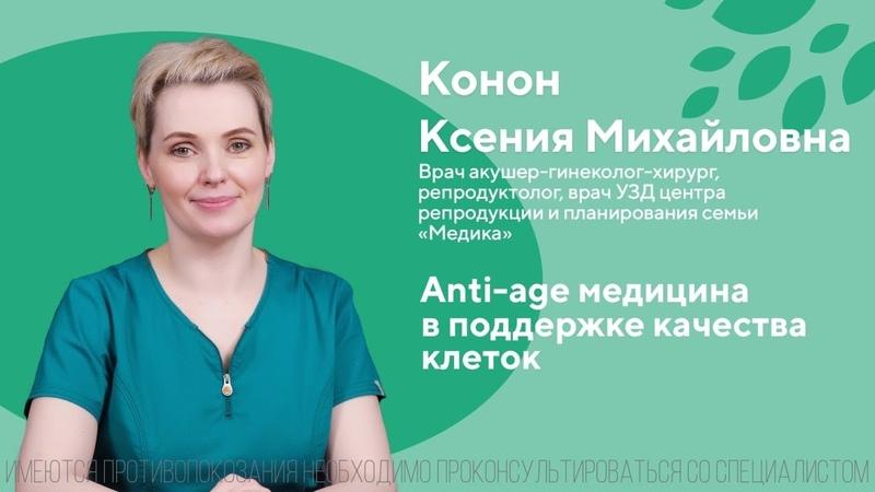 Anti age медицина в поддержке качества клеток Конон Ксения Михайловна ЦПС Медика 18