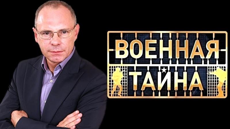 Военная тайна с Игорем Прокопенко Выпуск 724