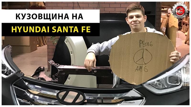 Запчасти на Hyundai Santa Fe Номера запчастей Где покупать дешево