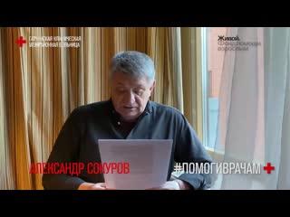 #помогиврачам. Александр Сокуров