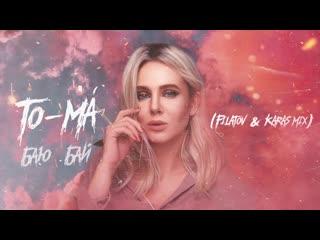 ТO-MA - Баю Бай (Filatov & Karas Mix)