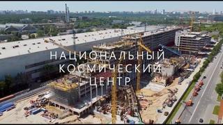 Динамика строительства Национального космического центра, июль 2021