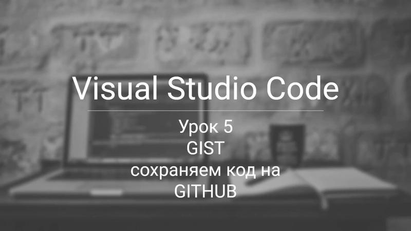 VS установка Gist Extension