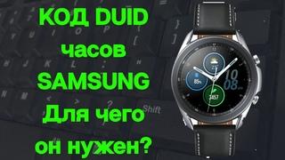 Код DUID часов Galaxy, зачем он нужен и как его получить