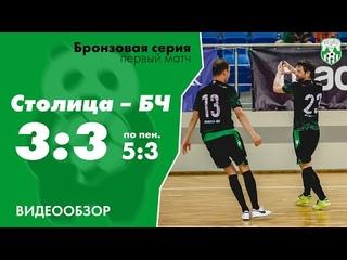 Видеообзор матча «Столица» 3:3 «БЧ» (по пен. 5:3)
