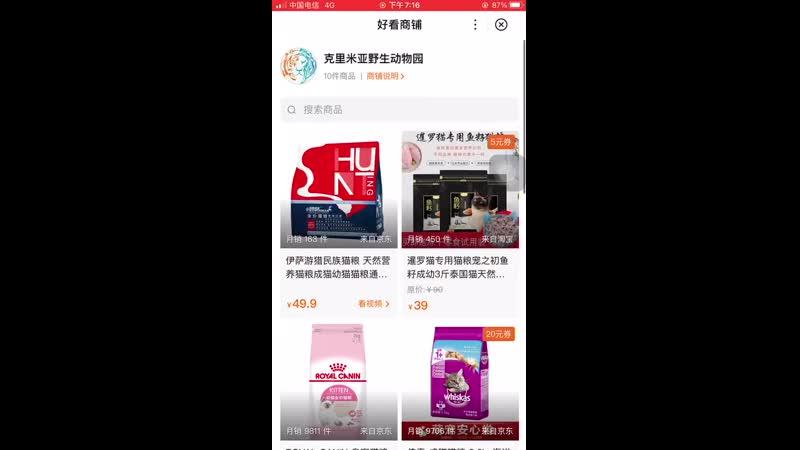 Зубков рекламирует на своём китайском сайте вредные для животных корма