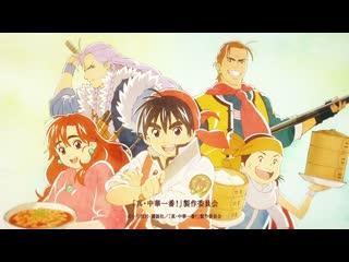 [OP] Shin Chuuka Ichiban! | New Cooking Master Boy | Первый повар Поднебесной! | Новый мастер кулинарии 2 [1080p]