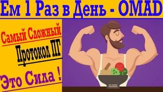 Ем 1 раз в День ! Периодическое Голодание - ОМАД (One meal a day) Самый быстрый способ похудеть!