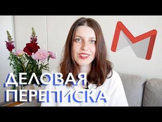 Как вычислить русского в переписке на английском? Правила деловой переписки