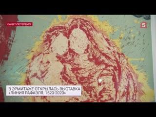 Выставка «Линия Рафаэля