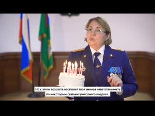 Следственный комитет - поздравление с днём рождения 14 летним