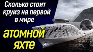 🔵 Сколько стоит круиз на первой в мире атомной яхте? 🔵