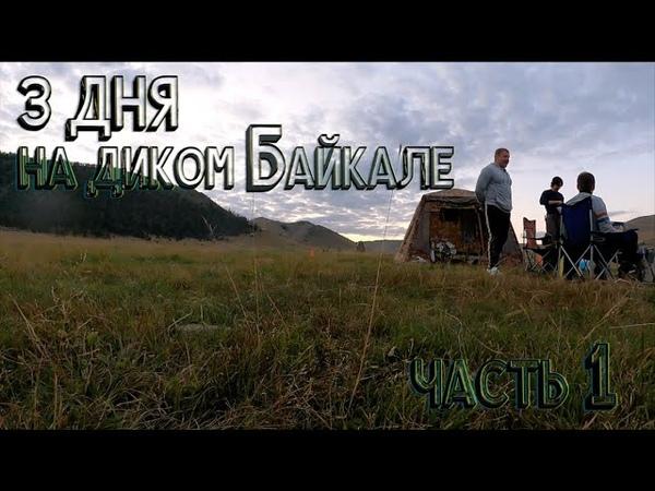 1 2 3 ДНЯ НА ДИКОМ БАЙКАЛЕ Путешествуем на машине по Сибири Озеро Байкал летом Что посмотреть
