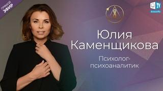 Психолог Юлия Каменщикова   О Созидательном обществе   АЛЛАТРА LIVE