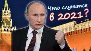 Предсказания для России и Путина на 2021 год