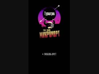 Турбогроб - Еще один микроморт - тизер новго альбома.