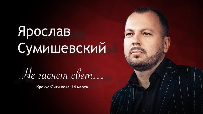 Большой концерт Ярослава Сумишевского в Крокус Сити холле