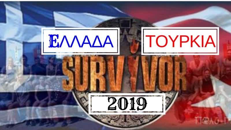 Survivor 3 παρουσίαση παιχτών (2_2_19)