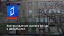 Восстановление жилого фонда в Дебальцево