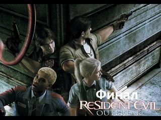 Прохождение Left 4 Dead 2 Мастерская Steam карта resident evil outbreak часть 3 финал