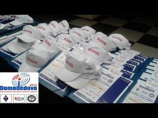 Слет радиолюбителей Домодедово-2016 | HAMfest Domodedovo-2016